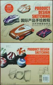 PRODUCT DESIGN SKETCHING国际产品手绘教程 18天掌握基础技法