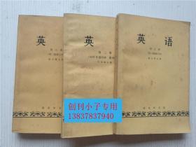 英语(第2册1979年重印本,第5册第三版修订本,第6册第二版修订本)