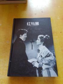 红与黑 (精装)译林出版社