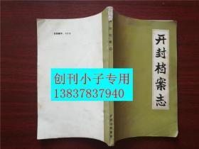 开封档案志(北宋建隆元年--1985年)--志书类  有现货