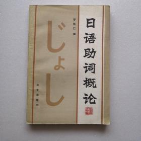 日语助词概论
