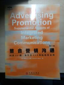 整合营销沟通(第5版)