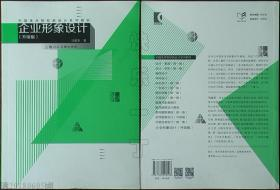 中国美术院校新设计系列教材-企业形象设计·升级版