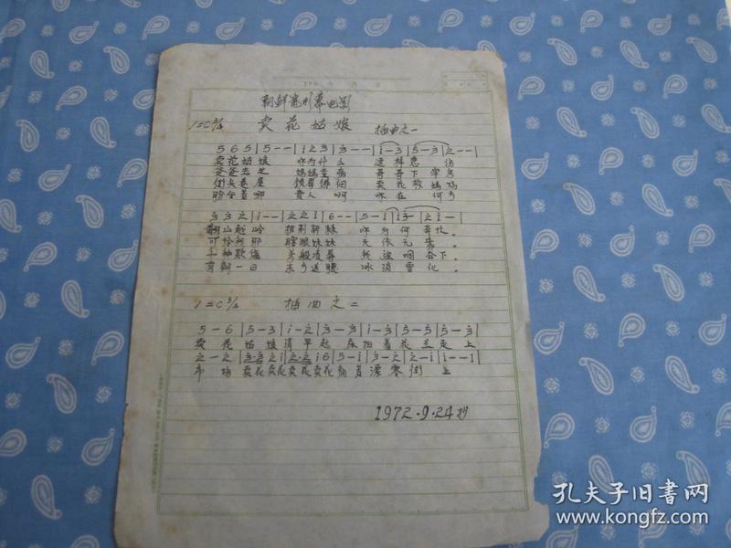手抄件-朝鲜宽银幕电影《卖花姑娘》插曲之一