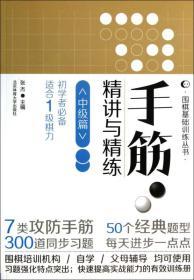 手筋 精讲与精练 中级篇 专著 张杰主编 shou jin jing jiang yu jing lian