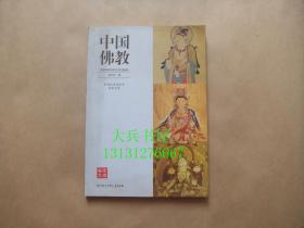 中国大百科全书·名家文库:中国佛教