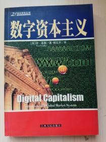 数字资本主义