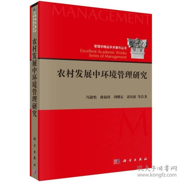 管理学精品学术著作丛书:农村发展中环境管理研究
