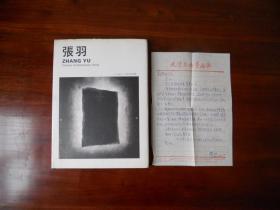 中国当代水墨艺术家张羽1984—1994作品集(张羽签名本,存张羽致刘骁纯圆珠笔信一页,精装)