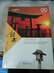 文化震撼之旅:日本