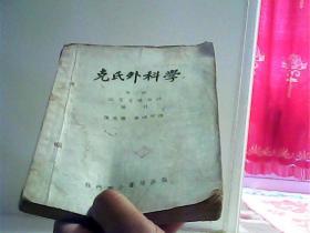克氏外科学-第三册-泌尿生殖系统妇科【代售】