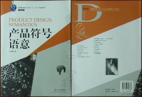 """高等院校设计专业""""十二五""""规划教材·产品设计-产品符号语意"""