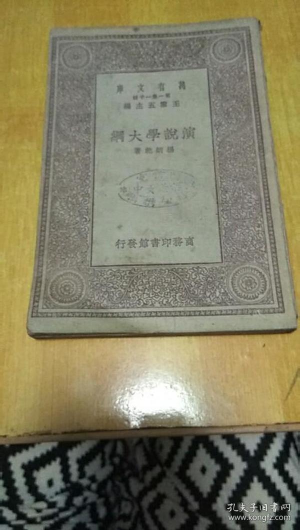 民国20年初版《演说学大纲》