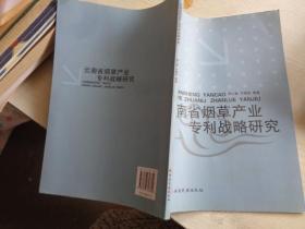云南省烟草产业专利战略研究