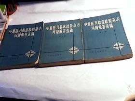 中级医刊临床检验杂志问题解答选辑(第一,二,三辑)【3本合售】