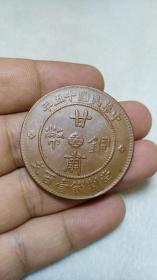民国十五年 甘肃铜币 双旗上花 佰文铜板