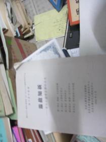 温故知新 -面向中国考古学的未来(庆祝北京大学考古学专业(系)成立五十年国际学术研讨会)