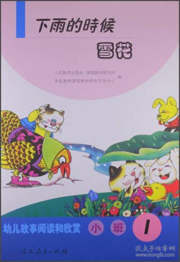 下雨的时候-雪花-幼儿故事阅读和欣赏-小班-1