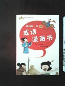 小学生开心读经典:我的第一本成语漫画书(4)