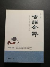 古调今谭 : 北京八角鼓岔曲研究评注 :(增订版)
