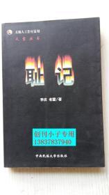 耻记 李庆,老雷著 中央民族大学出版社