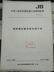 《中华人民共和国机械工业部部标准 特种调压器用碳电阻片柱 JB 3113-82》