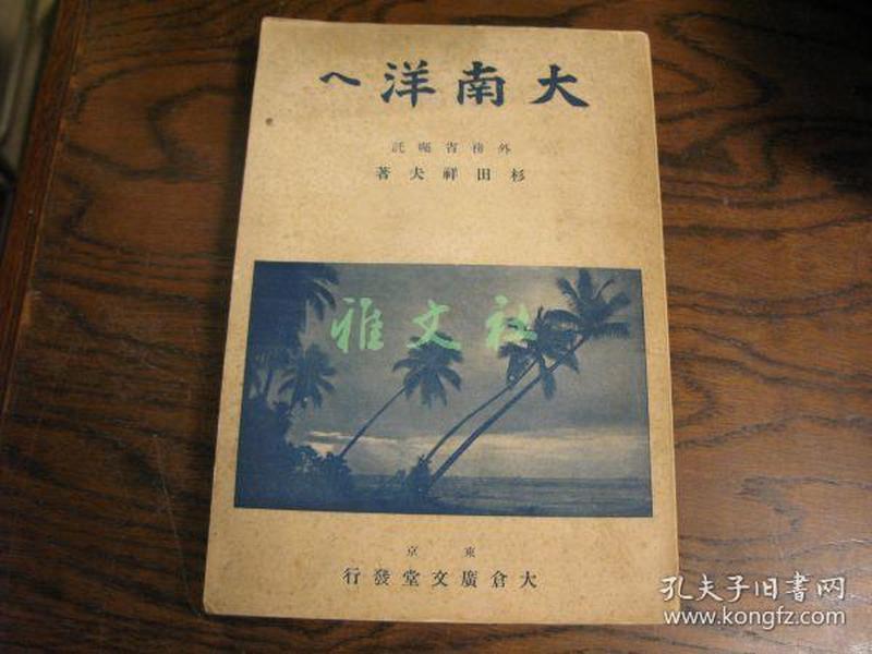 《大南洋へ》,杉本祥夫,大仓广文堂,1361年【包邮】