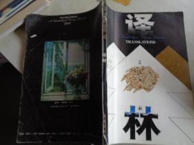 译林 1992 4