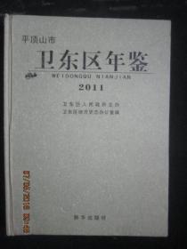 【年鉴 】平顶山市卫东区年鉴  2011年
