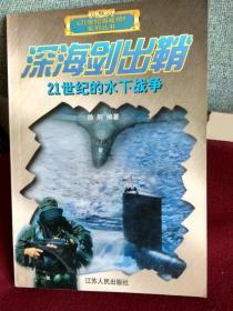 深海剑出鞘  21世纪的水下战争