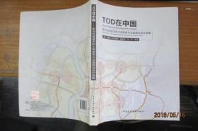 TOD在中国 面向低碳城市的土地使用与交通规划设计指南
