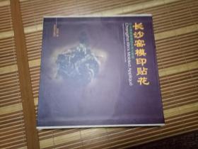 长沙窑模印贴花:大唐陶瓷装饰艺术之奇葩