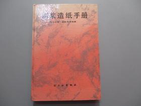 制浆造纸手册(第七分册 纸浆的洗选漂)
