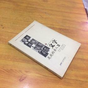 安徽广播电视台新安读书月丛书:文字是我的亲人2