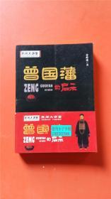 曾国藩的启示 常瑞峰 著 中央编译出版社 9787802117822