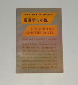 语言学与小说  1991年1版1印