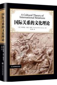 国际关系的文化理论