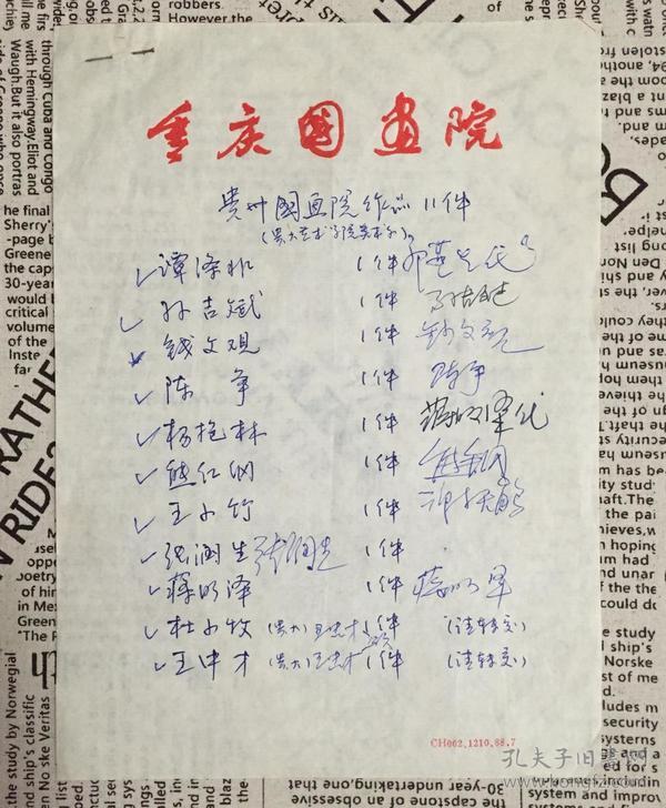 贵州国画院作品领取签名单