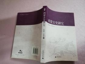 西蒙古史研究【实物拍图】