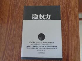 隐权力中国历史弈局的幕后推力