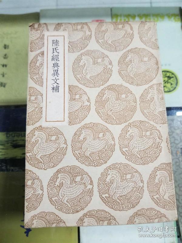 丛书集成初编--陆氏经典异文补(民国二十六年初版)