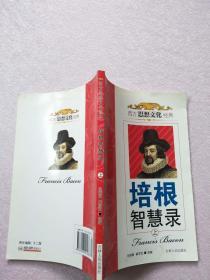 培根智慧录(上册):西方思想文化经典【实物图片】