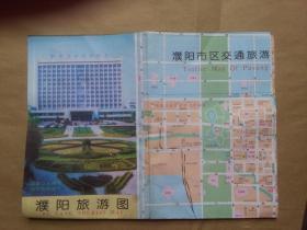 濮阳旅游图(1999)