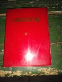 毛主席五篇哲学著作