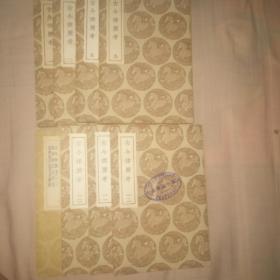民国25年初版《古今历律考》存八册合售