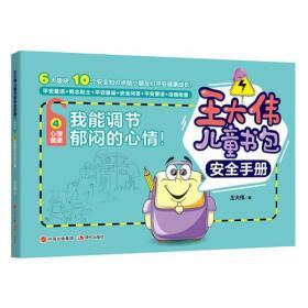 我能调节郁闷的心情!-王大伟儿童书包安全手册-4-心理健康