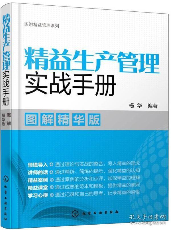 图说精益管理系列--精益生产管理实战手册(图解精华版)
