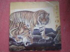确保正版(包邮)《冯大中作品集》 画虎名家 云峰画苑1995年出版、一版一印