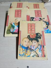 琼瑶全集.57-61,五本合售