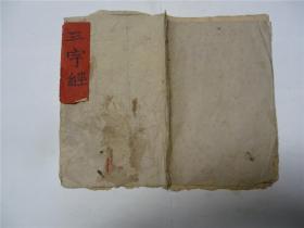 绘图三字经   (附对联捷录一面)   民国版